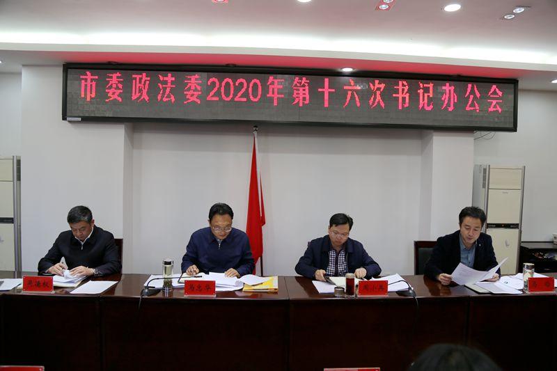 市委政法委2020年第十六次书记办公会召开