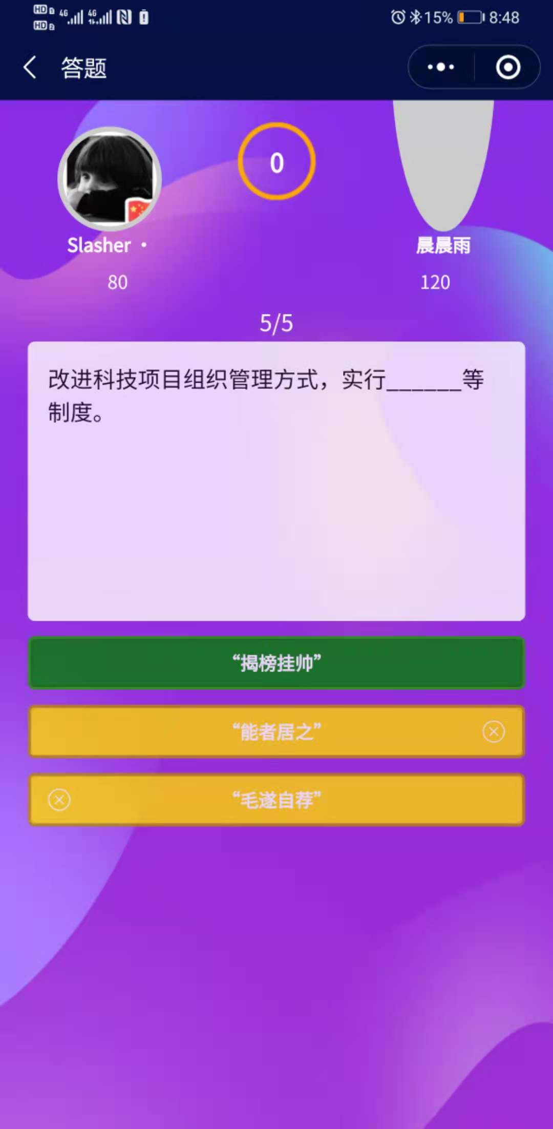 3-组队PK截屏2.jpg