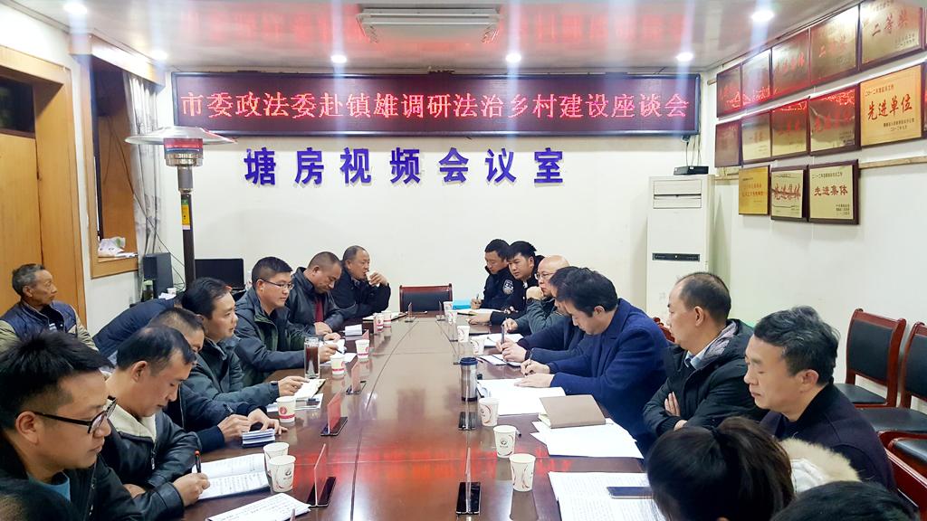 市委政法委到镇雄调研扫黑除恶工作和法治乡村建设